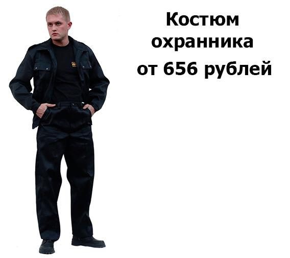 Форма охраны