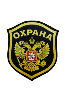 Шеврон Охрана с гербом 85*65